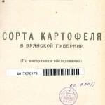 Пушкарев И.И. Сорта картофеля в Брянской губернии. 1930 г.