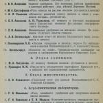 Труды Новозыбковской опытной станции (1)