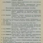 Труды Новозыбковской опытной станции (2)