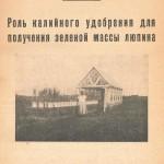 Васильев Г.А. Роль калийного удобрения на получение зеленой массы люпина. 1926 г.