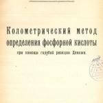 Васильев Г.А., Жадько Е.И. Колометрический метод определения фосфорной кислоты. 1927 г.