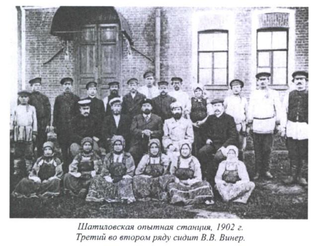 Винер В.В. Шатиловская станция