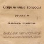 Винер В.В. и др. Современные вопросы русского сельского хозяйства