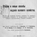 Винер В.В. и др. Старые и новые способы ведения полевого хозяйства. 1908 г.