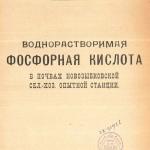 Жадько Е.И. Воднорастворимая фосфорная кислота. 1928 г.
