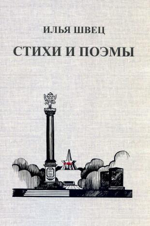 Обложка одной из новых книг