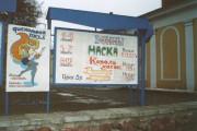 Афиша кинотеатра «Октябрь», январь 2004 года