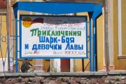 Афиша кинотеатра «Октябрь», 2005 год