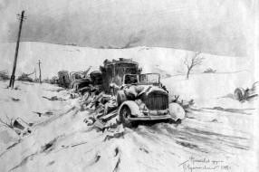 Фронтовая дорога. 1944. Худ. П.А.Чернышевский