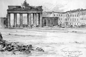 Берлин. Бранденбургские ворота. 1945. Худ. П.А.Чернышевский